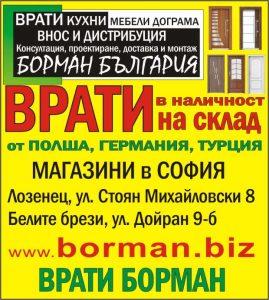 Официален сайт на Врати Борман